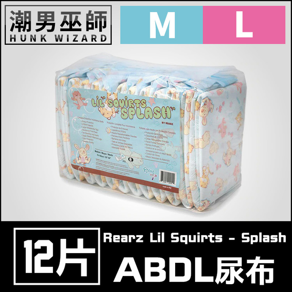 ABDL 成人紙尿褲 成人尿布 紙尿布 一包12片   Rearz Lil Squirts 莉莉玩水動物