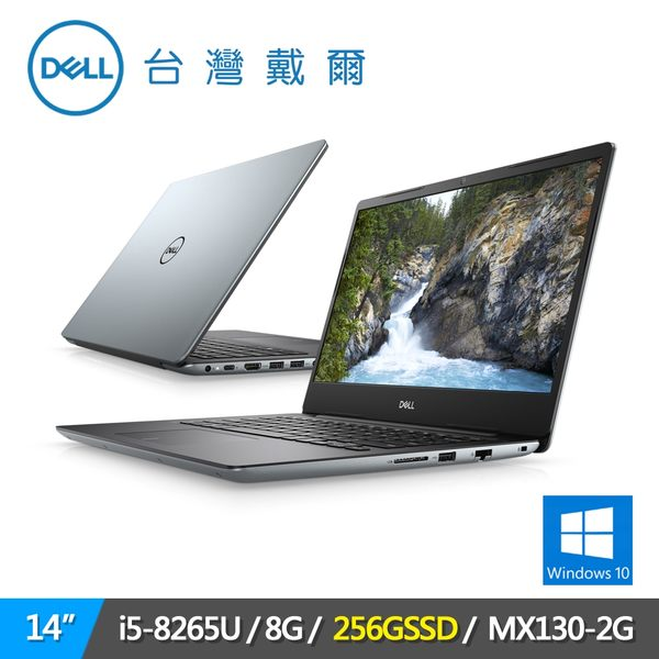 Dell Vostro 14 5000 14-5481-R1628STW    14吋筆電 (i5-8265U/8G/256G SSD/MX130-2G/W10P)