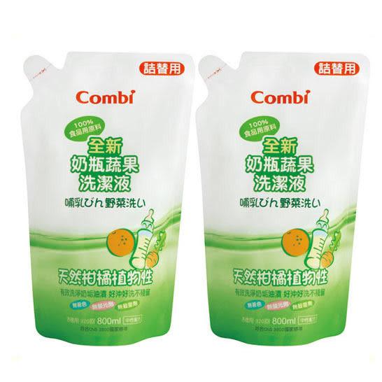 combi - (新)奶瓶蔬果洗潔液補充包促銷組