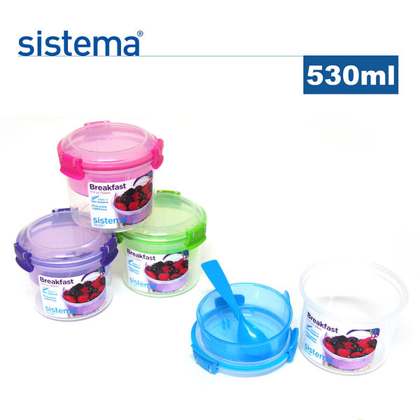 【sistema】紐西蘭進口野餐優格雙層保鮮罐530ml兩入組(四色隨機)