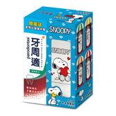 牙周適護齦美白雙效組贈水瓶組(Snoopy水瓶)【康是美】