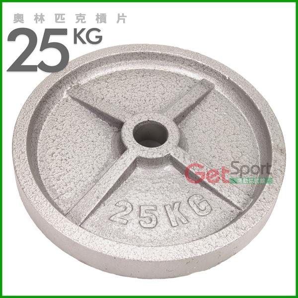 奧林匹克槓片25公斤(烤漆款) (25kg/大孔片/槓鈴片/啞鈴片/Olympic/重訓/胸推/硬舉/深蹲)