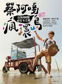 (二手書)蔡阿嘎瘋環島:台灣100個必打卡之最