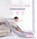 溜滑梯 兒童室內家用滑滑梯寶寶床上滑梯小型床沿沙髮滑道板加長幼兒玩具 【快速出貨】