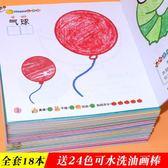 玩涂鴉涂色書全套18本 兒童涂色畫簡筆畫學畫本2-3-4-5-6歲寶寶填色本  傑克型男館