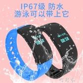 智慧手環男女運動跑步防水手錶計步器IOS安卓藍芽 交換禮物