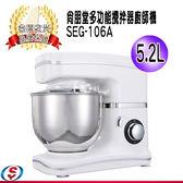 【信源電器】5.2L【尚朋堂多功能攪拌器廚師機】SEG-106A/SEG106A