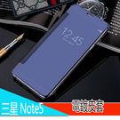 電鍍鏡面皮套 三星NOTE5 保護套 電鍍 商務 智能休眠 手機皮套 note5 手機殼 鏡面 保護殼