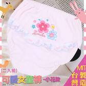 女童包褲二枚組 (小花款) 台灣製 no.33106-席艾妮shianey