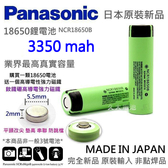 ✚久大電池❚ 日本原裝進口 日本 國際牌 Panasonic 18650 NCR18650B 3350mAh 鋰電池