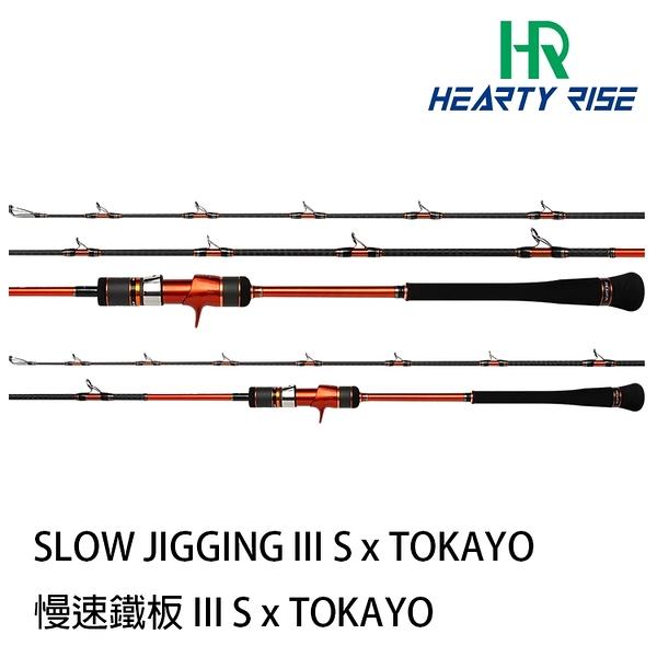 漁拓釣具 HR SLOW JIGGING III S SJ3S-581/340-O [慢速鐵板竿]