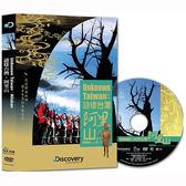 Discovery-謎樣台灣:阿里山DVD