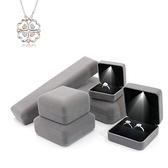 高檔帶燈首飾盒Led發光戒指盒婚禮對戒盒森系吊墜手鐲耳墜盒 滿天星