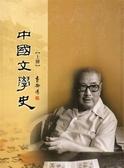中國文學史﹝上下不分售﹞精2版