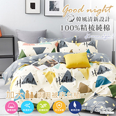 【FOCA三角洲】加大 韓風設計100%精梳純棉四件式兩用被床包組