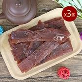 【台南莊記】嚴選蜜汁肉乾原味豬肉片x3包(200g±10g/包)