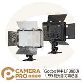 ◎相機專家◎ Godox 神牛 LF308Bi LED 閃光燈 可調色溫 攝影燈 補光燈 持續燈 開年公司貨