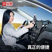 銳舞車用手機支架汽車上吸盤式放通用型車用多功能款導航支撐車內 最後一天85折