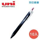 UNI 三菱 SXN-150 紅色 0.38 國民溜溜鋼珠筆 10入/盒