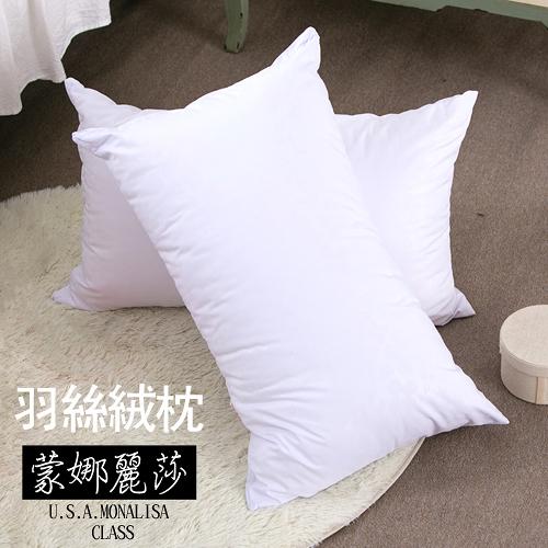 蒙娜麗莎.南亞特級羽絲絨枕.紮實枕心.飯店級.3kg.台灣製造【名流寢飾家居館】