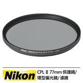 郵寄免運費 3C LiFe NIKON尼康CPL II 77mm 偏光鏡 台灣代理商公司貨