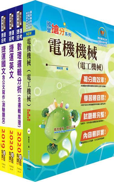 【鼎文公職】T2W23-109年桃園捷運招考(技術員-維修電機類)套書