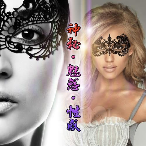 情趣用品 鏤空魅惑眼罩‧派對舞會酒吧夜店化妝舞會面具裝扮﹝A﹞