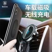 iPhoneX無線充電器車載手機架支車充蘋果8快充QI三星s8安卓8P60分鐘充滿mks歐歐