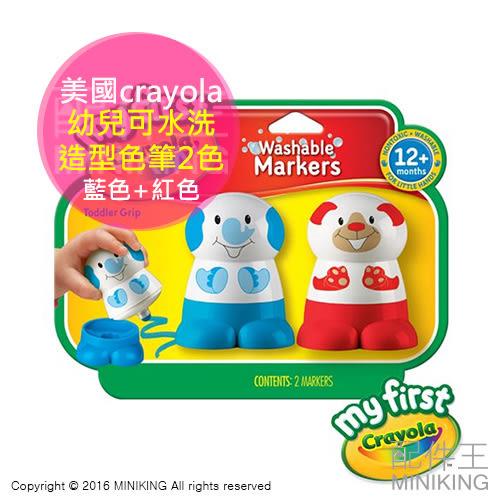 【配件王】現貨 美國crayola 幼兒可水洗 造型色筆2色 紅+藍 安全無毒 蠟筆 大象 熊 動物圖樣
