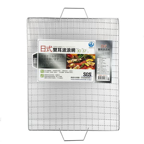 日式雙耳波浪網 30 x 37 cm BL321 烤肉網/中秋烤肉