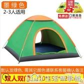 帳篷戶外3-4人全自動加厚防雨賬蓬2人雙人野外野營露營帳篷套餐 NMS生活樂事館