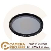 ◎相機專家◎ SONY VF-67CPAM2 CPL 環型偏光鏡 67mm ZEISS T* 鍍膜技術 抑制反光 公司貨