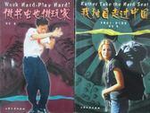 【書寶二手書T7/旅遊_MDK】做書蟲也做玩家_我獨自走過中國_共2本合售_簡體