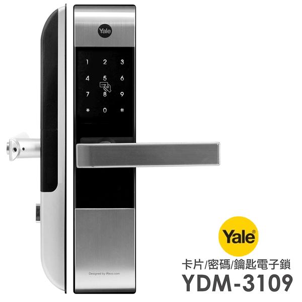 耶魯Yale 熱感應觸控卡片/密碼/鑰匙智能電子門鎖YDM-3109(附基本安裝)