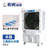 👉🏻免運👈🏻心激涼♥ [順帆] 冰晶水冷扇 24吋 工業用/商用 ICE-2 製冷降溫更有感~