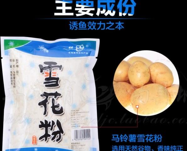 [協貿國際]  馬鈴薯粉雪花粉魚餌料批發   4個價