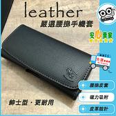 【加大款腰掛皮套】16.2X7.9X1.8CM 適用三星 S20FE Note20 ultra 皮套手機殼保護套