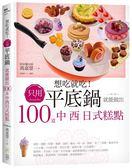 (二手書)想吃就吃!只用平底鍋就能做出100道中西日式糕點