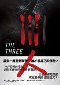 (二手書)三人