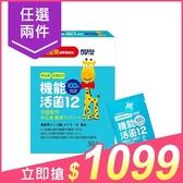 【任選2件$1099】RISAL 小兒利撒爾 機能活菌12(30包入)【小三美日】