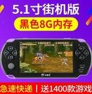 遊戲機 小霸王掌上PSP游戲機掌機掌中7...