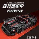 星堡積木07003未來跑車科技繫列成人高難度拼裝模型機械組裝汽車 igo摩可美家