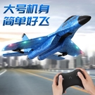 遙控飛機 航模20遙控飛機無人機戰斗機泡沫超大固定翼滑翔機耐摔兒童玩具【快速出貨八折鉅惠】