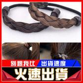 [24hr-快速出貨] 韓版 女款 時尚 簡約 假髮 髮圈 髮繩 髮辮 辮子 彈力 髮帶