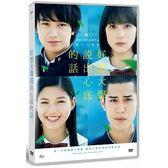 好想大聲說出心底的話 真人版 DVD The Anthem of the Heart 免運 (購潮8)