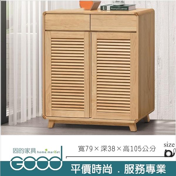 《固的家具GOOD》486-8-AK 米蘭3尺百葉鞋櫃【雙北市含搬運組裝】