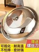 鍋蓋 不銹鋼鍋蓋家用炒菜鍋蓋子32cm34cm炒鍋鍋蓋通用透明鍋蓋玻璃蓋 LX  【618 大促】