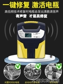 摩托車汽車電瓶充電器12v24v伏全智慧自動大功率蓄電池純銅充電機大宅女韓國館韓國館