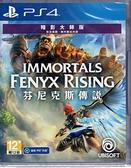 現貨 PS4遊戲 芬尼克斯傳說 暗影主宰版Immortals Fenyx Rising 中文亞版 眾神與怪獸【玩樂小熊】