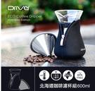 Driver 北海道咖啡濾杯組 咖啡濾杯 咖啡  第二代黃金流速濾杯+潛水布材質護套+耐熱玻璃咖啡壺